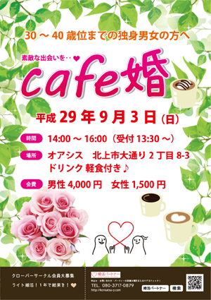 cafe婚(北上市)