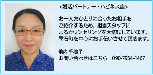 婚活パートナーハピネス店の紹介