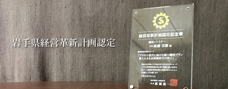 岩手県経営革新計画認定