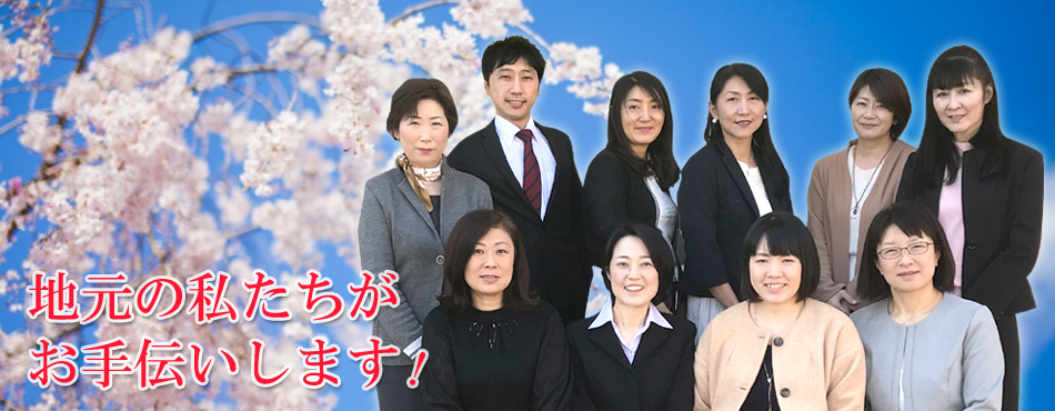 岩手県盛岡市の婚活パートナー